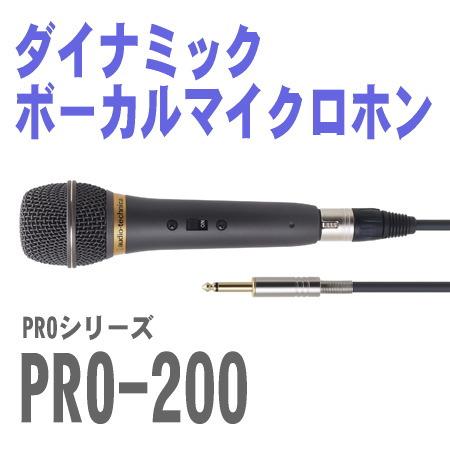 PRO-200