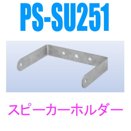 pssu251