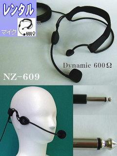 RENT609 レンタル600Ωヘッドマイク