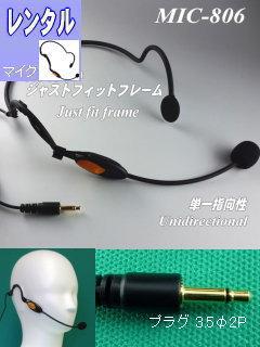 RENT-806 レンタルヘッドマイク