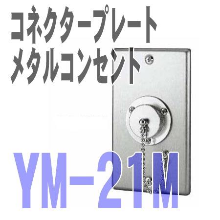 YM-21M