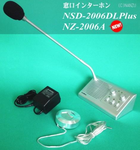SD-2006DL-PLUS