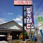 にぎり長次郎 箕面百楽荘店