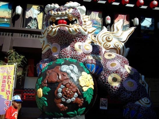 箕面観光ホテル (大江戸温泉物語)獅子舞
