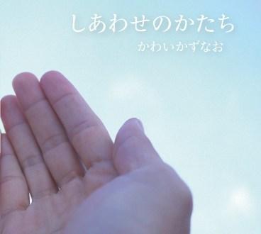 4th single『しあわせのかたち』2017.2.26 on sale