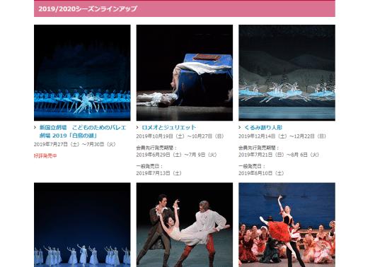 新国立劇場公演予定2019