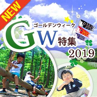 「淡路島GW2019イベント情報」の画像検索結果