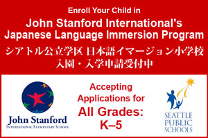 John Stanford International's 