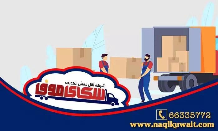 نقل عفش الجليعه الكويت