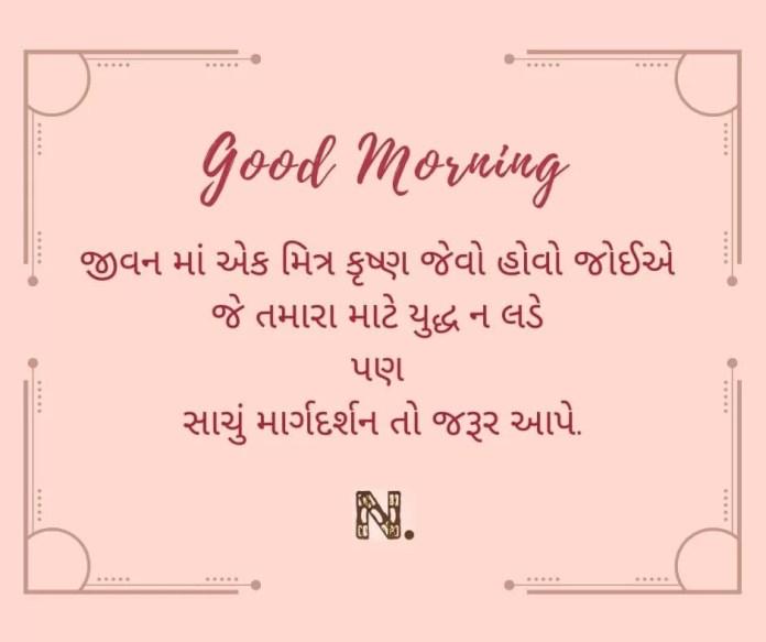 good morning suvichar in gujarati