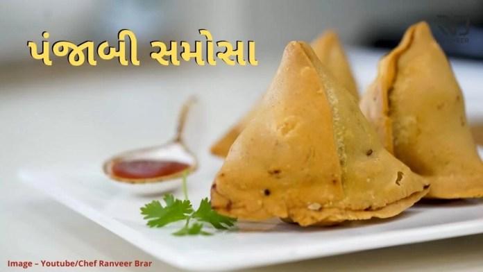 પંજાબી સમોસા બનાવવાની રીત- punjabi samosa recipe in Gujarati