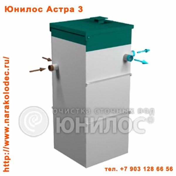 Септик Юнилос Астра 3 Наро-Фоминск Наро-Фоминский район ...