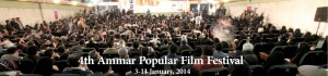 Fourth-Ammar-Film-Festival-3-11-January-2014-originalx2-300x70