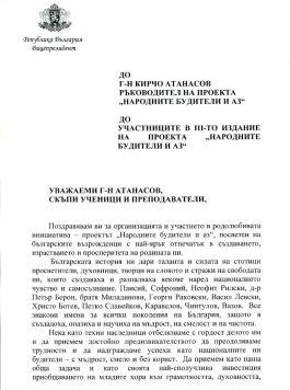 Поздравителен адрес от Вицепрезидента на България Маргарита Попова 01