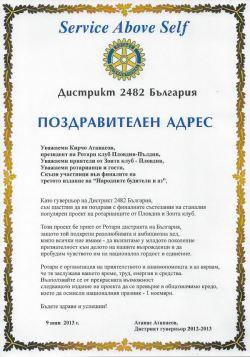 Поздравителен адрес от дистрикт гуверньора на Ротари България