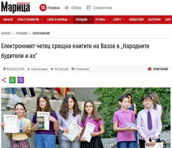 """Вестник Марица с публикация за X-то издание и награждаване на """"Народните будители и аз"""""""