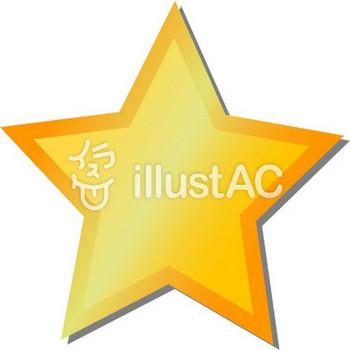 星46イラスト/無料イラストなら「イラストAC」