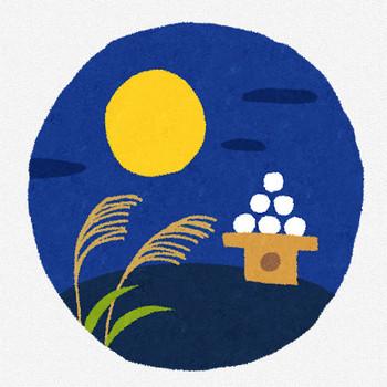 十五夜・お月見のイラスト | かわいいフリー素材集 いらすとや
