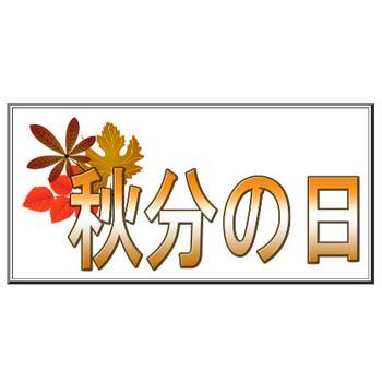 9月のイラストNo.90『文字「秋分の日」』/無料のフリー素材集【花鳥風月】