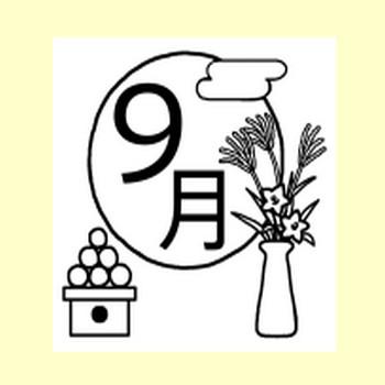 9月タイトル1/秋の季節・行事/無料イラスト【みさきのイラスト素材】