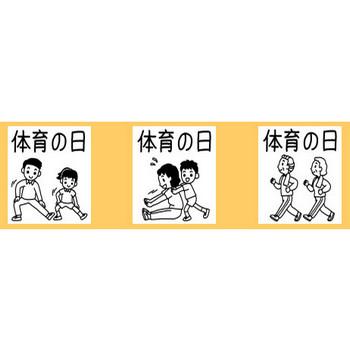 体育の日1/秋の無料イラスト【白黒イラスト素材】
