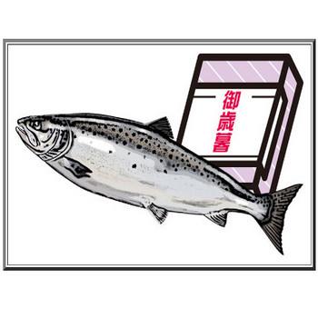 12月のイラストNo.76『お歳暮・新巻鮭』/無料のフリー素材集【花鳥風月】