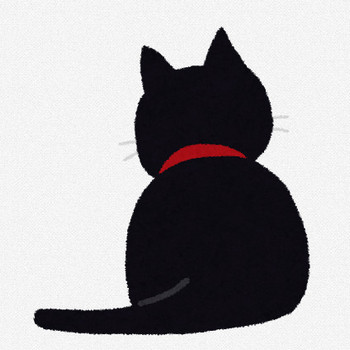 黒猫の後ろ姿のイラスト | かわいいフリー素材集 いらすとや