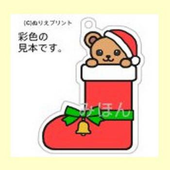 ブーツ・靴下1/クリスマス飾り(オーナメント)のぬりえイラスト/ぬりえプリント