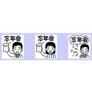 忘年会1/冬の季節・12月の行事/無料イラスト【白黒イラスト素材】