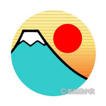 富士山のイラスト | 素材屋小秋