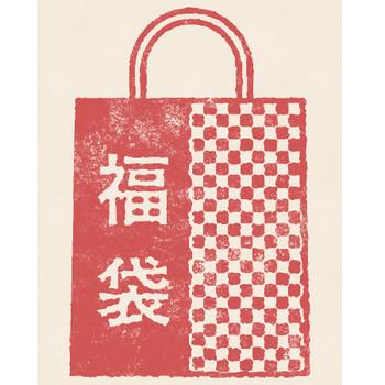 福袋(年賀状)|かわいいスタンプ・判子・イラストのフリー素材集 【無料】