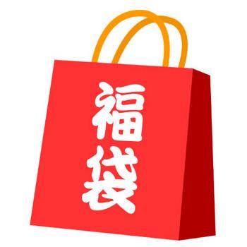 初売り福袋のイラスト | 無料フリーイラスト素材集【Frame illust】