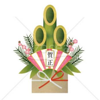 賀正の紅白扇が飾られた門松イラスト|テンプレートのダウンロードは【書式の王様】