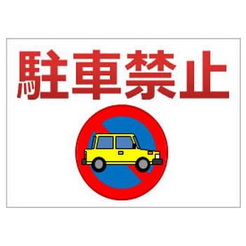 駐車禁止の貼り紙|貼り紙のフリー素材サイト ペラガミ.com