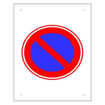駐車禁止の張り紙|フリーで使えるWordで張り紙