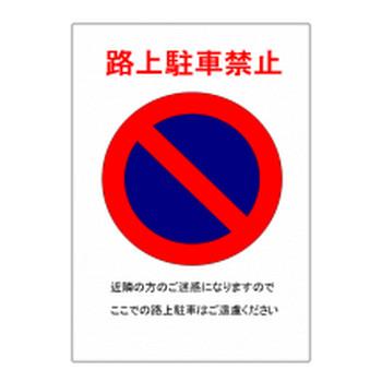 「路上駐車禁止」の看板テンプレート - エクセルのひな形を無料ダウンロード