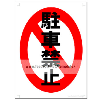 フリー テンプレート 交通安全標識、交通標識、駐車禁止、進入禁止