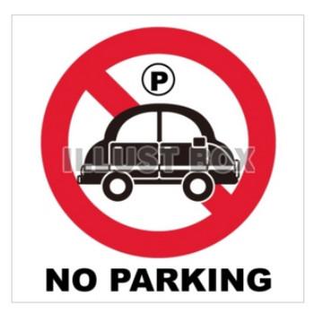 無料イラスト 駐車禁止マーク2