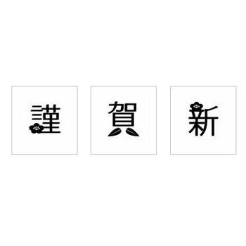 賀正|シルエット イラストの無料ダウンロードサイト「シルエットAC」