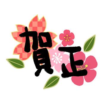 年賀状賀詞素材「賀正」文字とお花ダウンロード