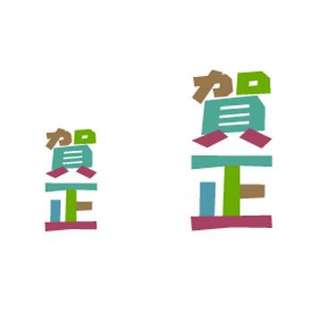 季節の行事 お正月 年賀状 / 文字 無料イラスト素材