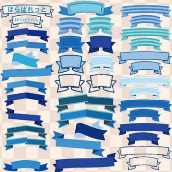 » 見出しタイトルリボン素材1 / 青色系テープ枠 | 可愛い無料イラスト素材集
