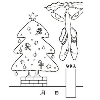 クリスマス・もみの木 ぬりえ当番★高齢者・介護(無料ダウンロード)園児も/ウェブリブログ