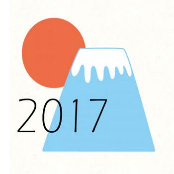 初日の出と富士山と2017年 | フリーイラスト素材のぴくらいく|商用利用可能です