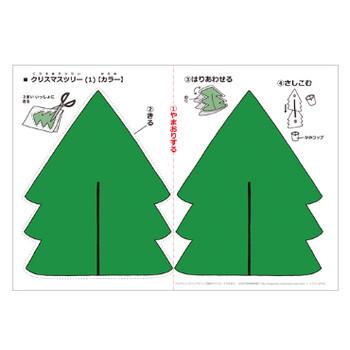 クリスマスツリー 簡単ペーパークラフト  無料ダウンロード・印刷|幼児教材・知育プリント|ちびむすドリル【幼児の学習素材館】