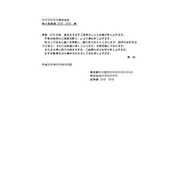 の書式、一覧|フィデリ・ビジネス文書集