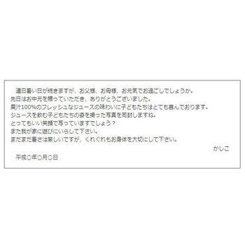 ギフトの豆知識/お礼状の書き方/日清オイリオギフト.com