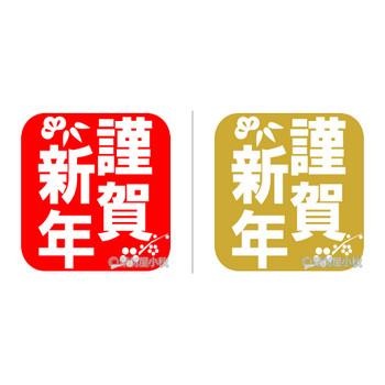 謹賀新年の文字のイラスト   素材屋小秋