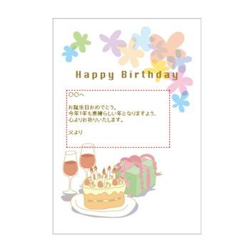 【バースデーカード】HAPPY BIRTHDAY ケーキ 無料テンプレート印刷   プリントミュージアム