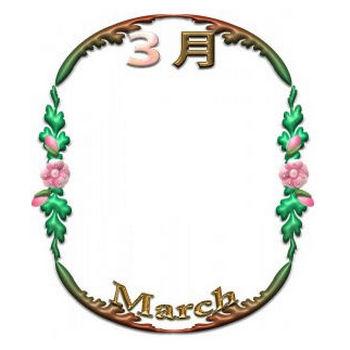 3月とMarchの飾り枠 | イラストが無料の【DDばんく】